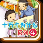十万个为什么精选系列4(35in1)-BabyBooks